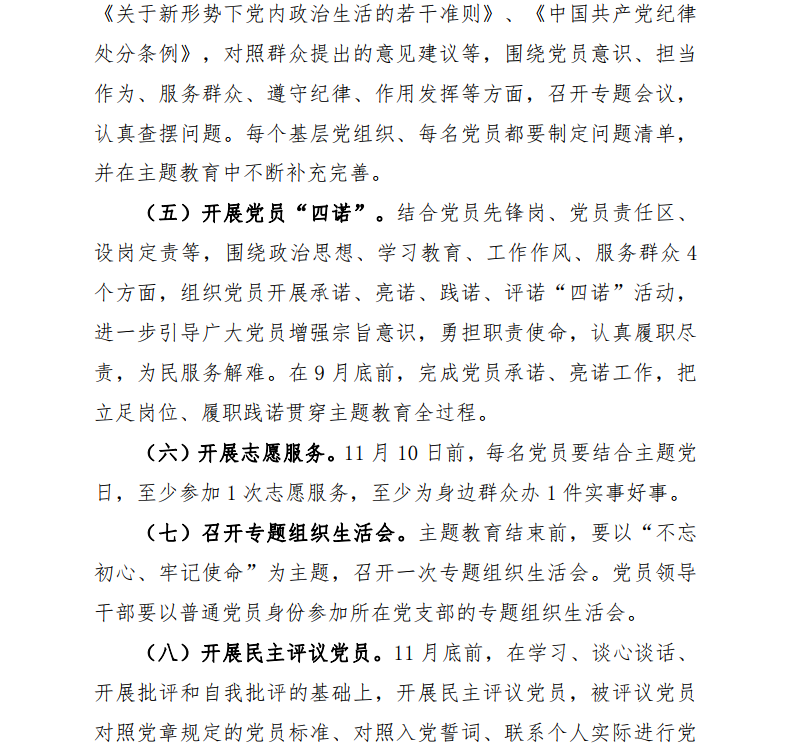 """院党字[2019]15""""不忘初心,牢记使命""""主题教育实施方案"""