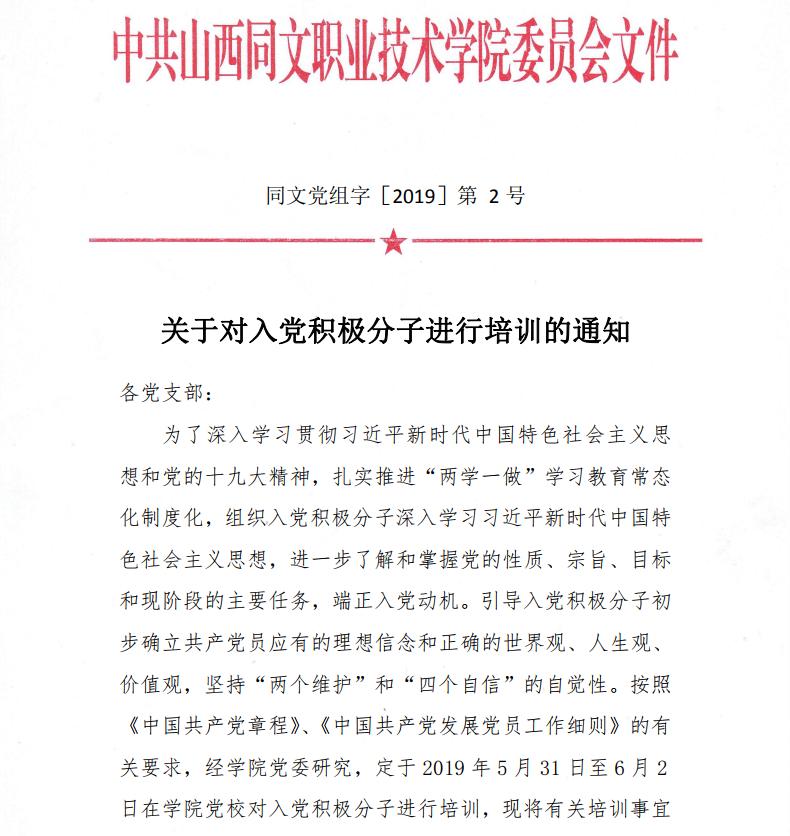 院党组字【2019】2关于对入党积极分子进行培训的通知