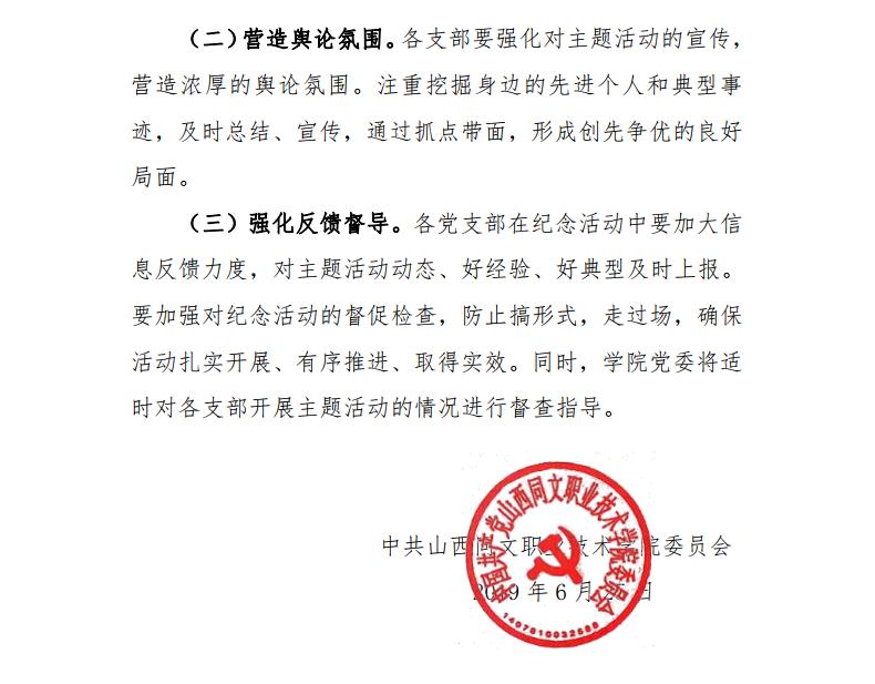 院党组字【2019】3关于开展纪念中国共产党建党98周年活动的通知