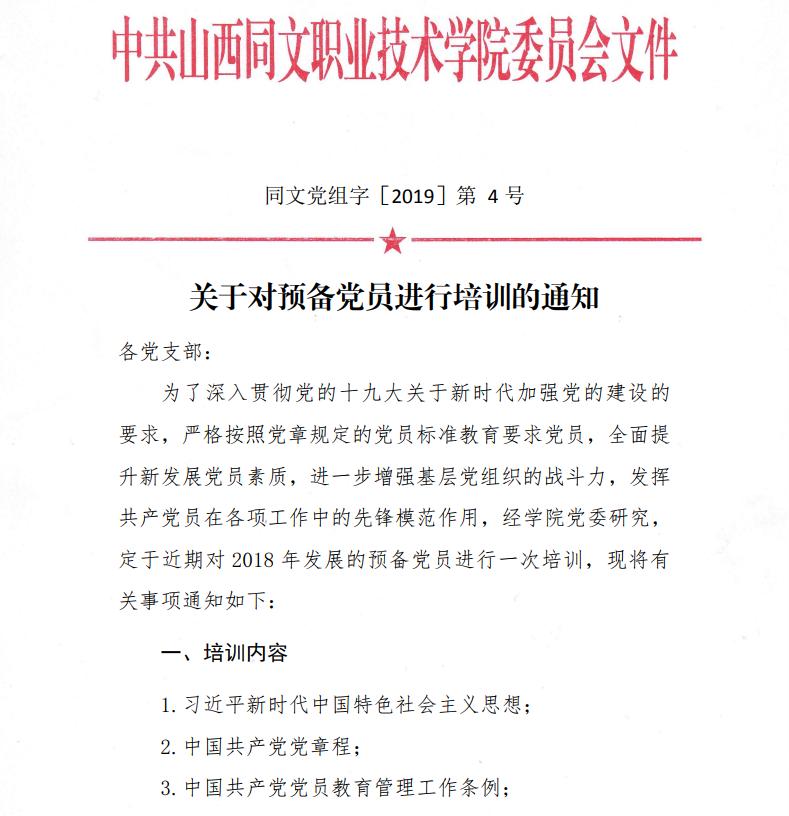 院党组字【2019】4关于对预备党员进行培训的通知
