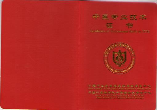 催乳师证书 001