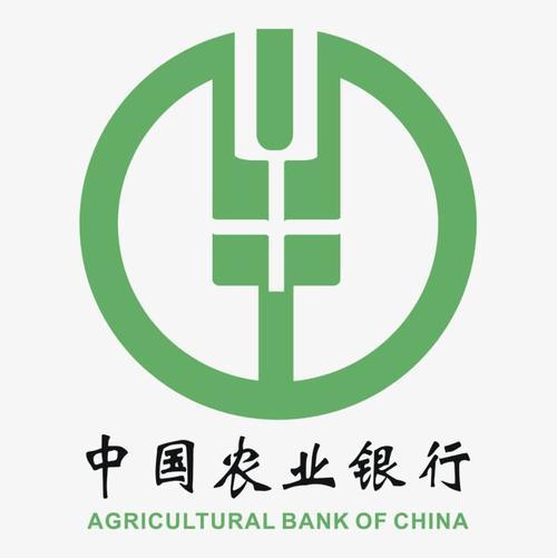 1963年10月23日 国务院决定设立中国农业银行