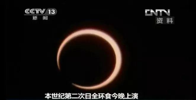 """2013年11月3日,天文奇观""""全环食""""现身天宇"""