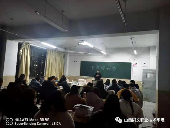 """学院经济管理系举行""""飞书""""使用培训学习"""