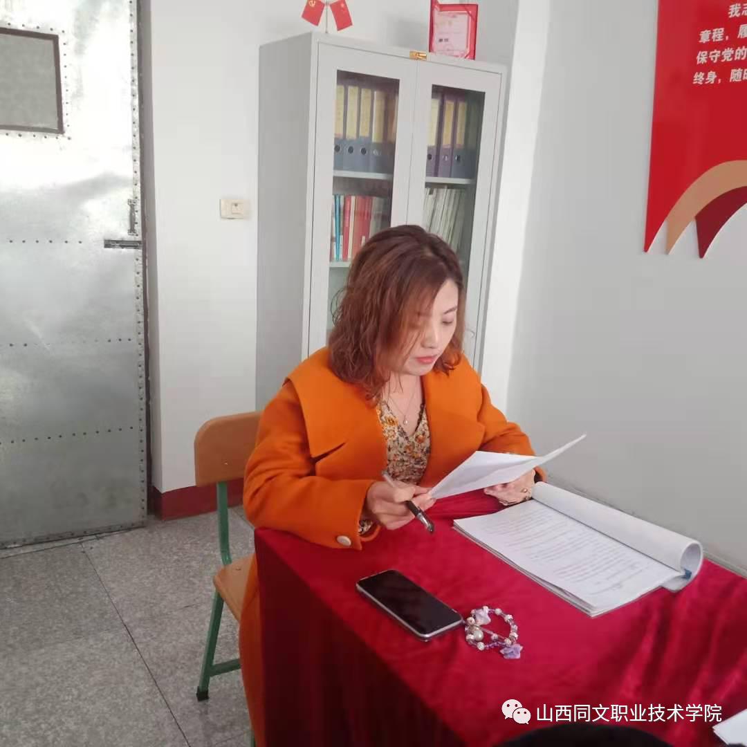 学院经济管理系党支部组织召开支部会议
