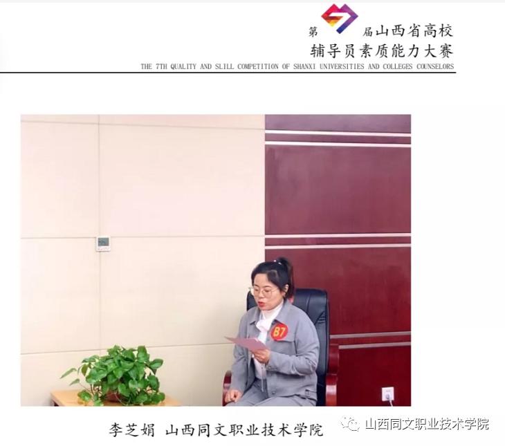 我院辅导员李芝娟参加全省第七届高校辅导员素质能力大赛 喜获三等奖