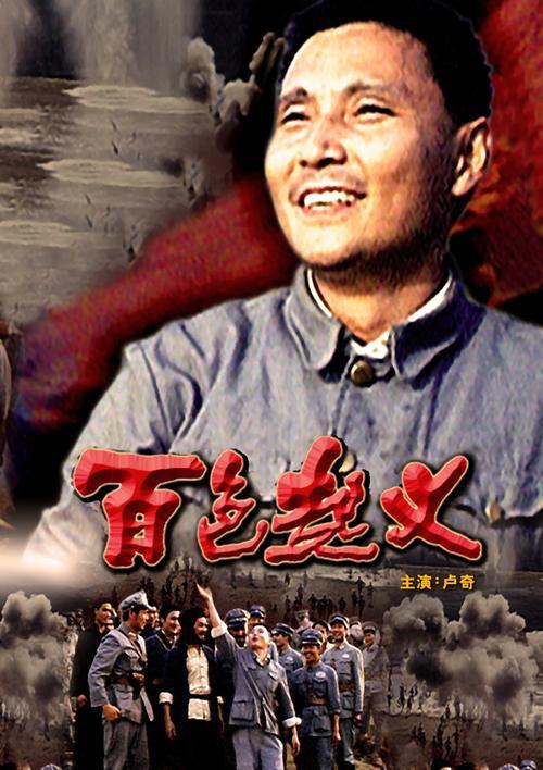 1929年12月11日*、张云逸等发动百色起义