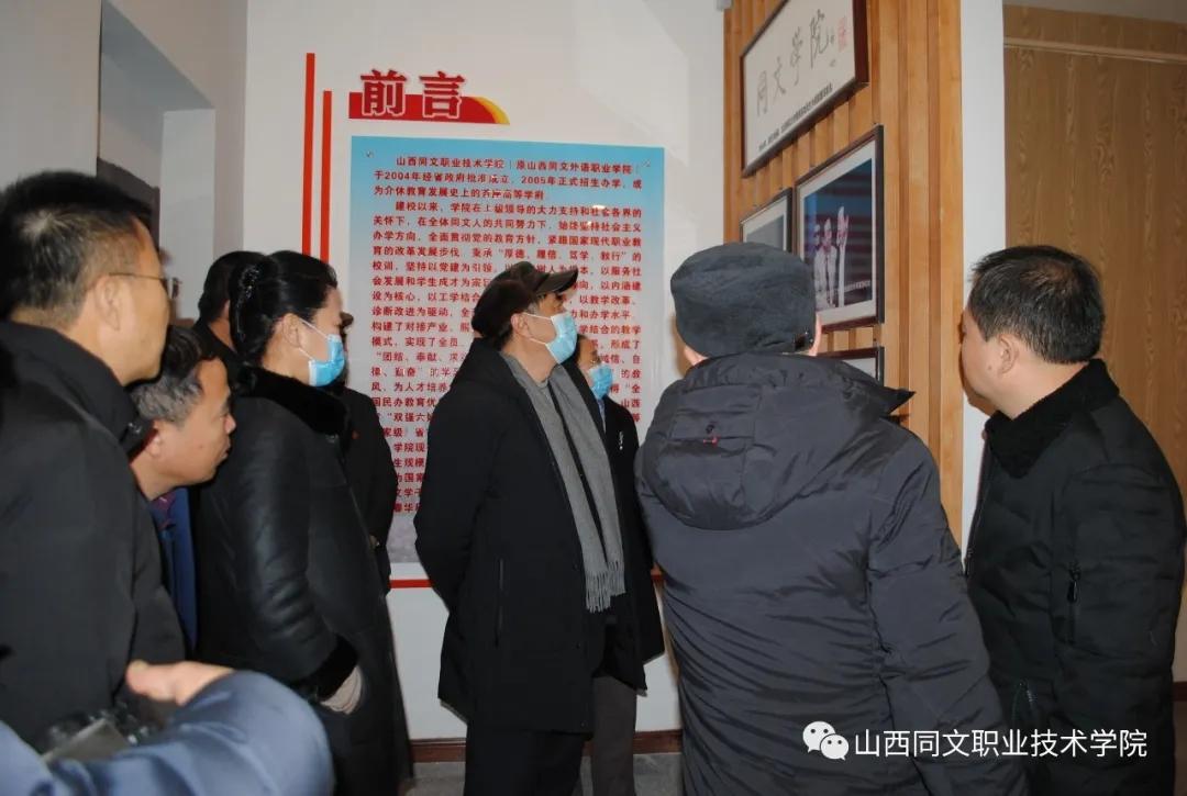 国、省工商联领导就民办职业教育发展现状在学院调研指导
