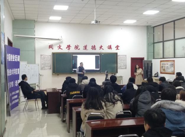 学院举办专题讲座    山西省检验检测学会秘书长贺继峰授课