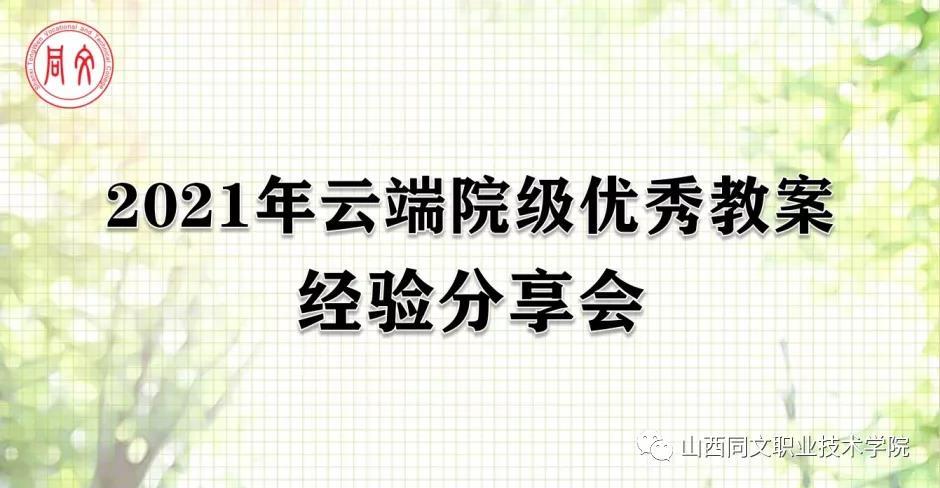 """【经验分享】学院教务处组织召开""""云端2021年院级优秀教案经验""""分享会"""