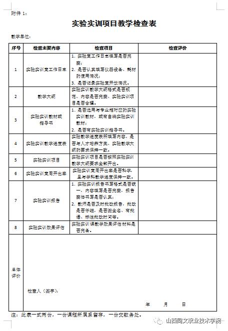 """关于开展第十八届""""教学活动月""""实验实训项目教学检查的通知"""