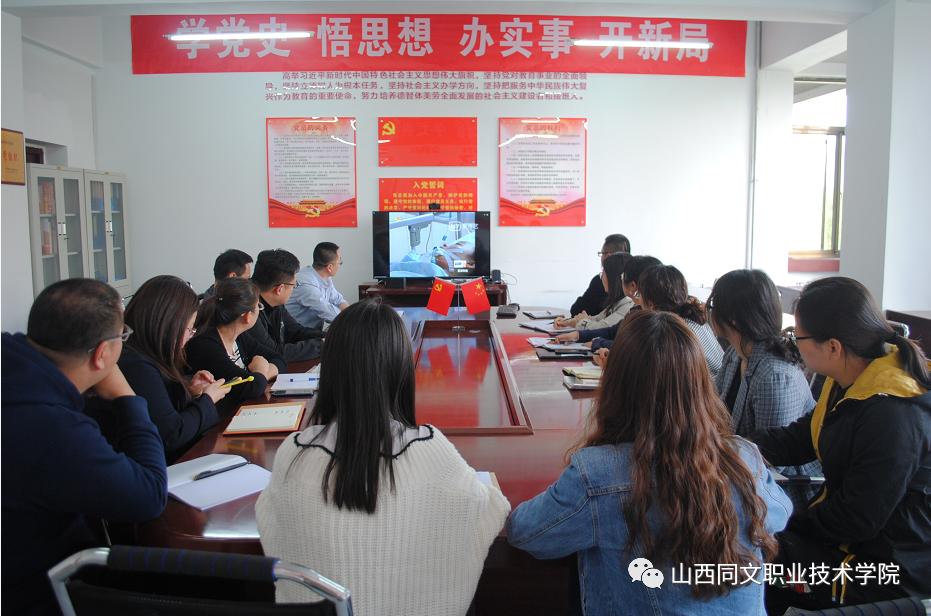 学院三部门联合开展师德师风教育专题学习活动