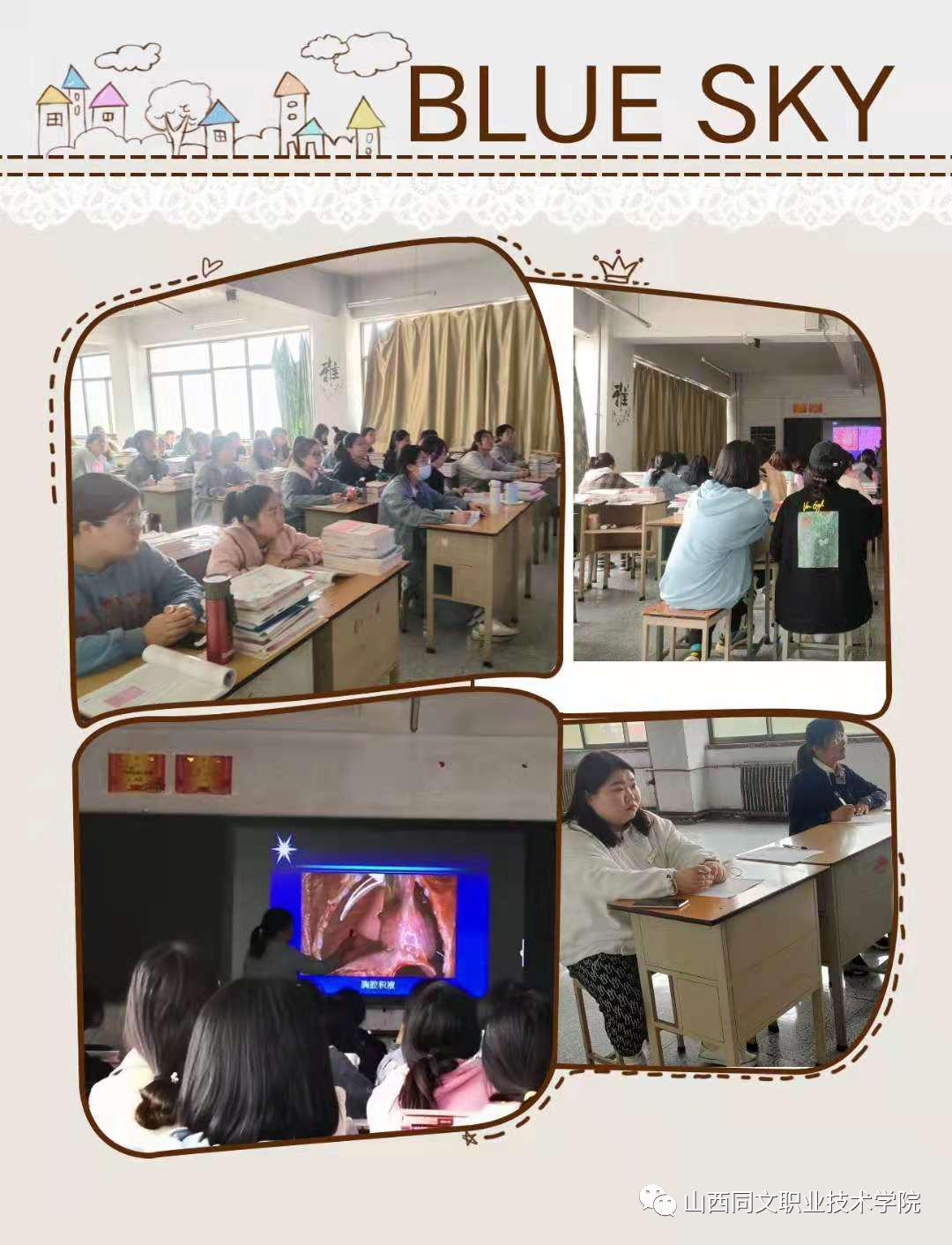 【向三尺讲台要质量】教务处牵头开展第二学期院级听评课活动
