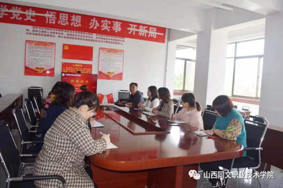 教务处、团委、公共基础部联合开展师德师风专项学习(之一)