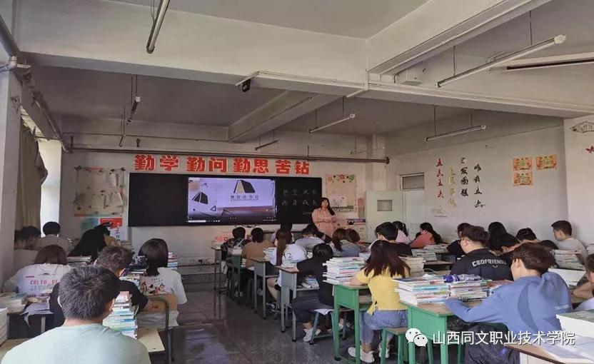 药学系举办《终身成长》樊登读书主题分享会