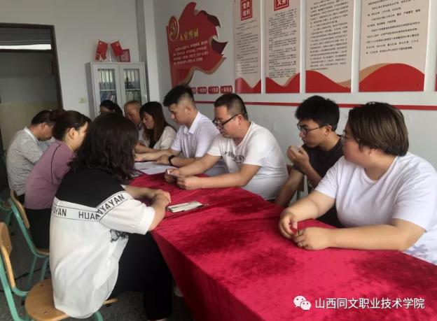 经济管理系党支部组织召开支部会议