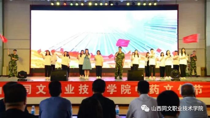 【大美中医,薪火相传】学院首届中药文化节圆满落幕