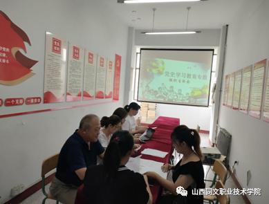 经济管理系党支部组织召开2021年度党史学习教育专题组织生活会